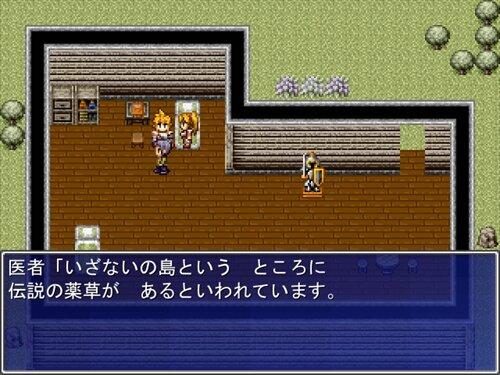 いざないの島へ Game Screen Shot