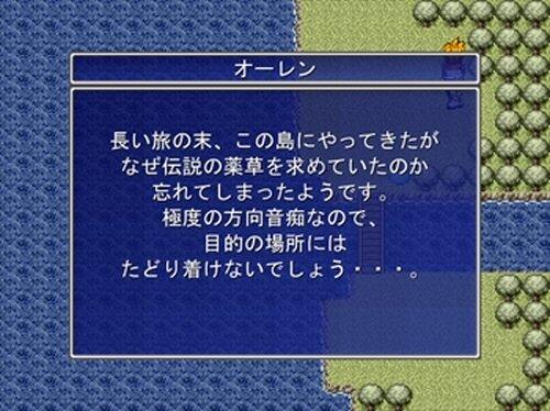 いざないの島へ Game Screen Shot3