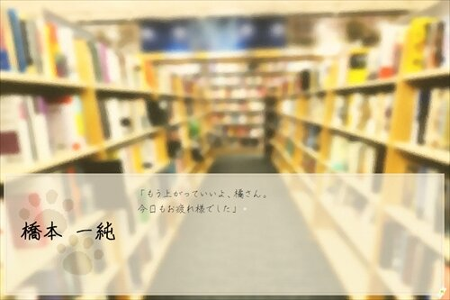 「ようこそ、猫柳堂書店へ。」 Game Screen Shot