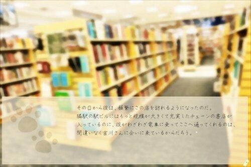「ようこそ、猫柳堂書店へ。」 Game Screen Shot2