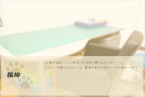 「ようこそ、猫柳堂書店へ。」 Game Screen Shot5