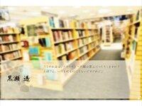 「ようこそ、猫柳堂書店へ。」