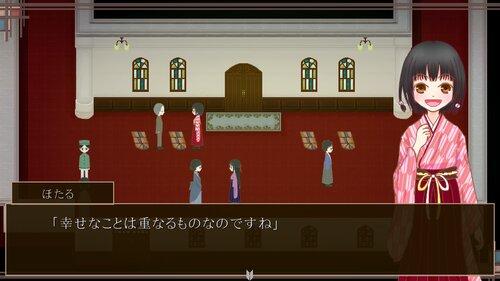 禍代の神子-勿忘草- Game Screen Shot