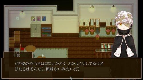 禍代の神子-勿忘草- Game Screen Shot2