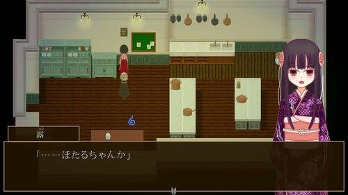 禍代の神子-勿忘草- Game Screen Shot3