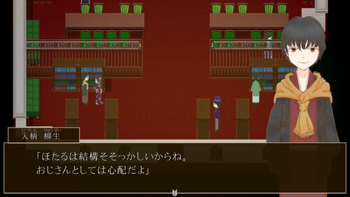 禍代の神子-勿忘草- Game Screen Shot5