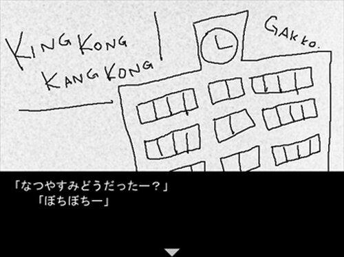 P.S.V. is dead【完全版】 ~夏の終わりと俺の暃~ Game Screen Shot3