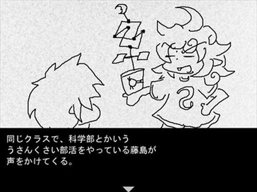 P.S.V. is dead【完全版】 ~夏の終わりと俺の暃~ Game Screen Shot4