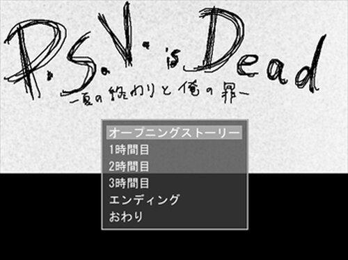 P.S.V. is dead【完全版】 ~夏の終わりと俺の暃~ Game Screen Shots