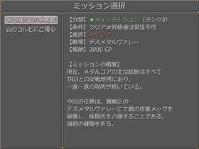 メタルメサイア -鋼の救世主- Game Screen Shot3
