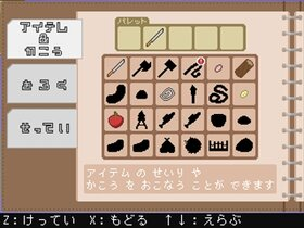 アイらんど Game Screen Shot3