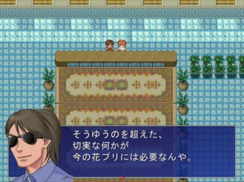 花まるプリンセス Game Screen Shot3