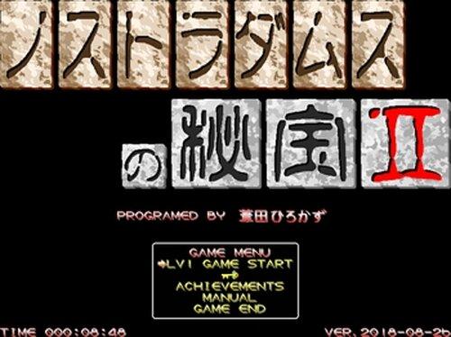 ノストラダムスの秘宝2 Game Screen Shot2