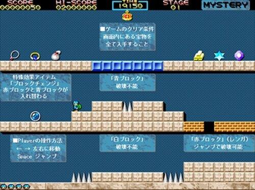 ノストラダムスの秘宝2 Game Screen Shot4