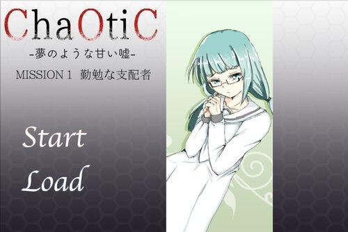 ChaOtiC-夢のような甘い嘘- MISSION1勤勉な支配者 Game Screen Shot1
