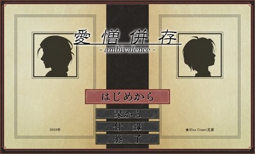 愛憎併存‐ambivalence‐ Game Screen Shot