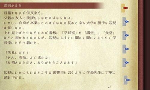 愛憎併存‐ambivalence‐ Game Screen Shot2