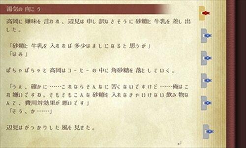 愛憎併存‐ambivalence‐ Game Screen Shot3