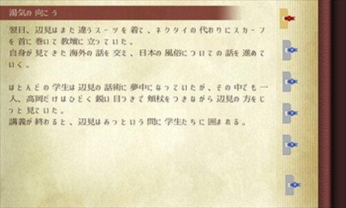 愛憎併存‐ambivalence‐ Game Screen Shot4