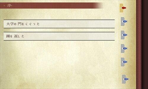 愛憎併存‐ambivalence‐ Game Screen Shot5