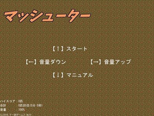 マッシューター Game Screen Shot