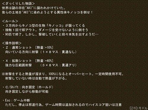 マッシューター Game Screen Shot3