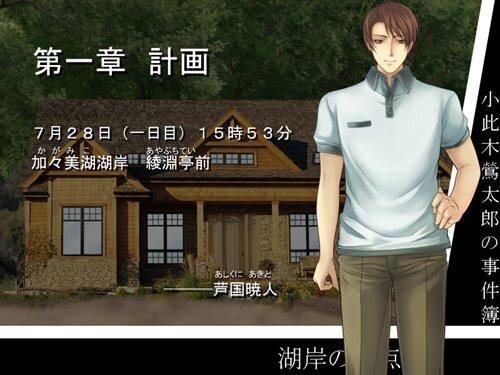 小此木鶯太郎の事件簿 湖岸の盲点 Game Screen Shot1