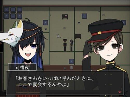 九泉の屋敷 Game Screen Shot3