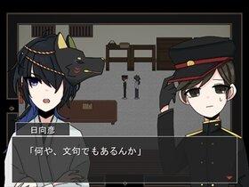 九泉の屋敷 Game Screen Shot4