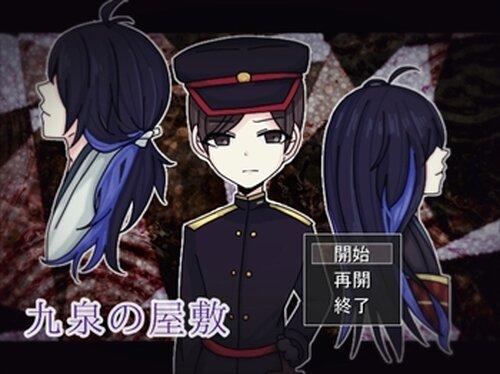 九泉の屋敷 Game Screen Shots