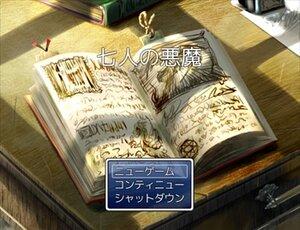 七人の悪魔 Game Screen Shot