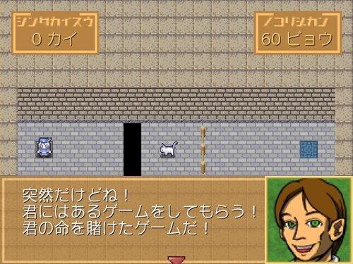 ワンミニッツチャレンジャー Game Screen Shot1
