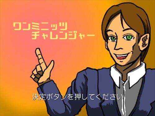 ワンミニッツチャレンジャー Game Screen Shot5