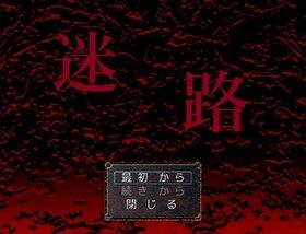 迷路 Game Screen Shot5