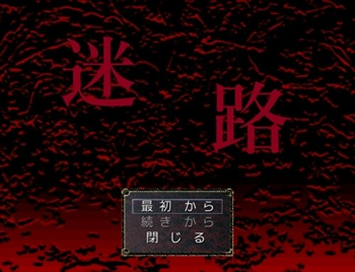 迷路 Game Screen Shot5