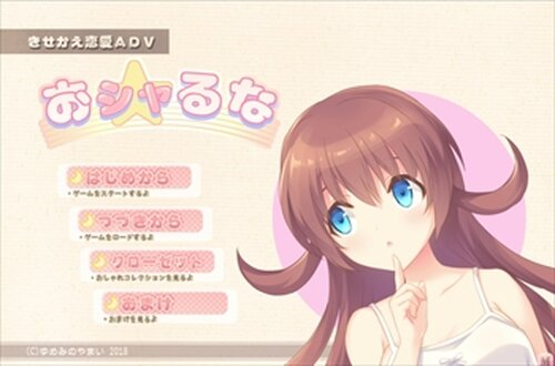 おシャ☆るな Game Screen Shot5