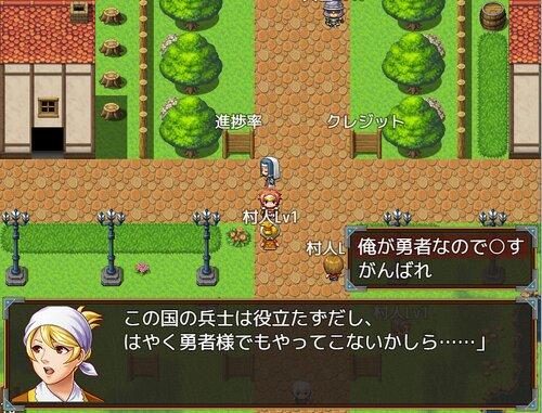 王道クソゲーRPG ver.7【最終調整版】 Game Screen Shot5