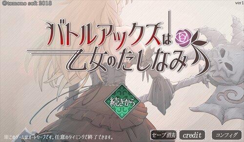 バトルアックスは乙女のたしなみ Game Screen Shot1
