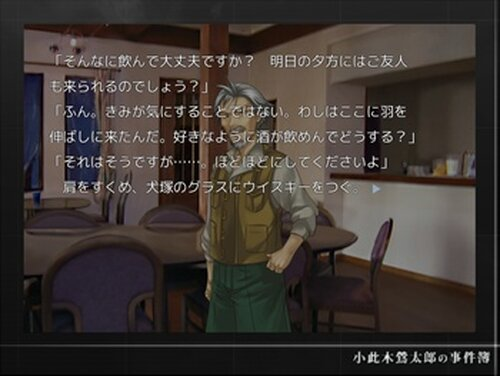 小此木鶯太郎の事件簿 湖岸の盲点 Game Screen Shot3