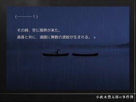 小此木鶯太郎の事件簿 湖岸の盲点 Game Screen Shot4