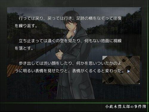 小此木鶯太郎の事件簿 湖岸の盲点 Game Screen Shot5