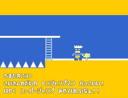 ダメだ!トンジャンプマン Game Screen Shot1