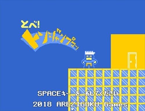 ダメだ!トンジャンプマン Game Screen Shot2