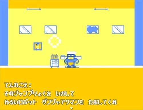 ダメだ!トンジャンプマン Game Screen Shot3