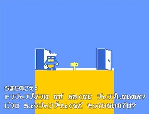 ダメだ!トンジャンプマン Game Screen Shot4