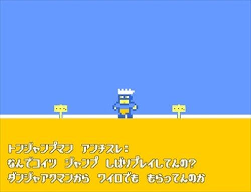 ダメだ!トンジャンプマン Game Screen Shot5