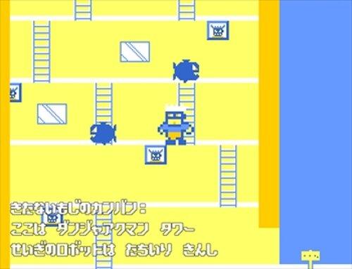 ダメだ!トンジャンプマン Game Screen Shots
