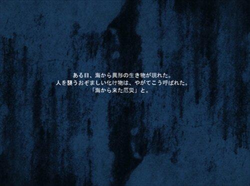 蒼のピュシス Game Screen Shot2