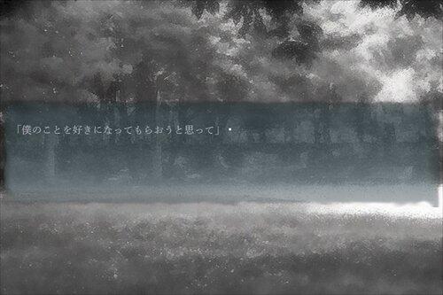 「クロユリ少年少女奇譚」 Game Screen Shot