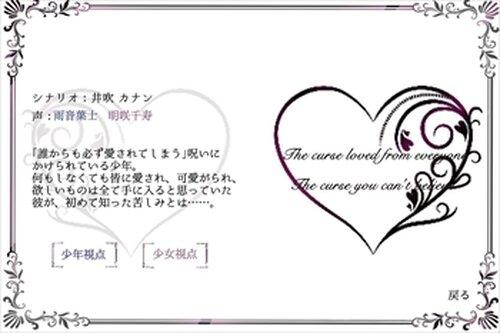 「クロユリ少年少女奇譚」 Game Screen Shot2